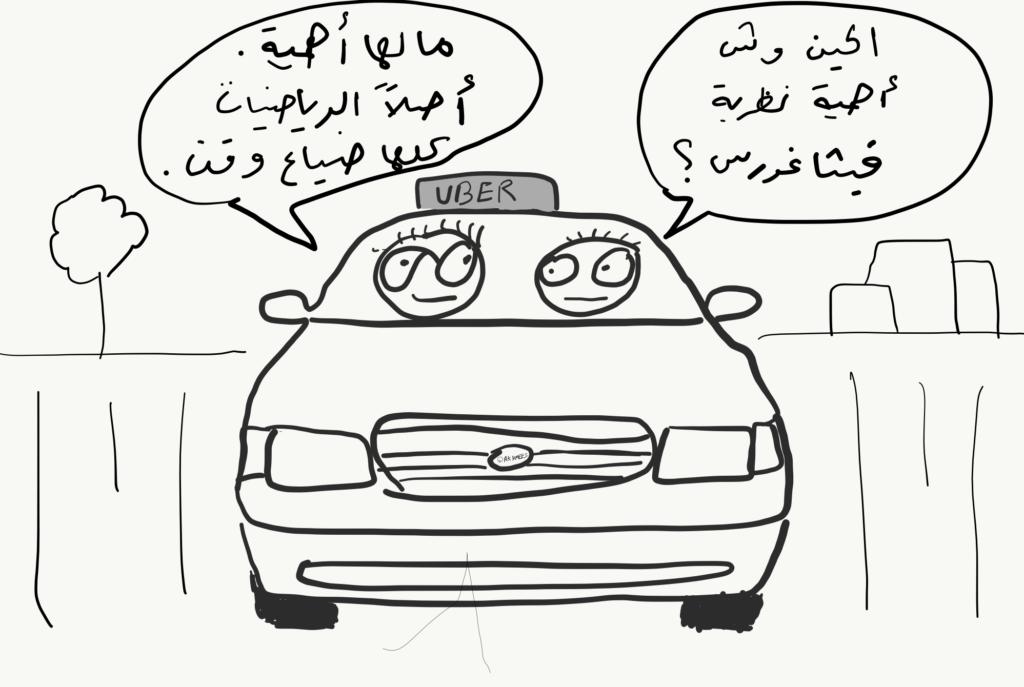 رسم كاركتيري يصف مشهد بين شخصين يتحدثون في السيارة عن أهمية نظرية فيثاغورس.